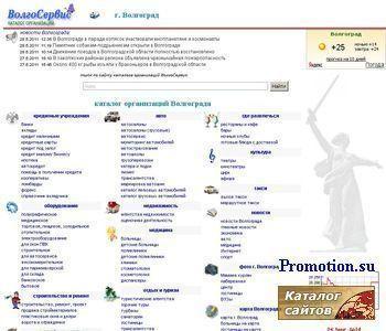 ВолгоСервис: объявления Волгограда - http://volgoservis.ru/