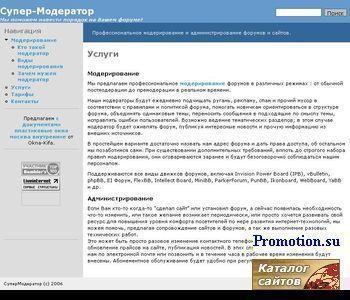 Супер-Модератор - http://www.supermoderator.ru/