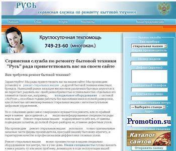 """Сервисная служба """"Русь"""" - http://www.rusiservice.ru/"""