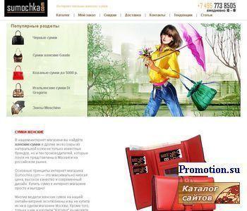 Элитные сумки - http://www.sumochka.com/