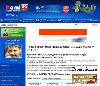 Кромкооблицовочные станки - http://www.kami-stanki.ru/