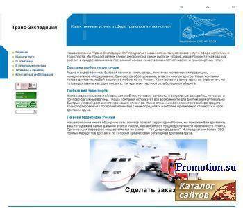 Трансэкспедиция - перевозки, логистика. - http://transexpedition.ru/
