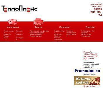 Теплоизоляция, фанера, кровля, отделка - http://www.teplopleks.ru/