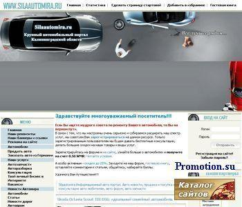 Сила Автомира - http://silaautomira.ru/
