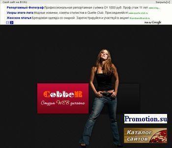 Студия WEB дизайна CobbeR - http://cobber.by.ru/
