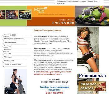 Скутеры, Мотоциклы, Мопеды - http://www.motobazar.ru/