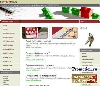 Проекты загородных домов от компании Навигатор - http://www.navigatoria.ru/