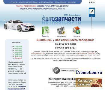 Запчасти BMW Северо-Восток - http://www.bmw-sv.ru/