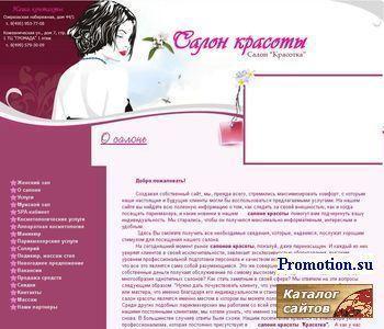 Салон Kрасоты - http://www.salonkrasotka.ru/