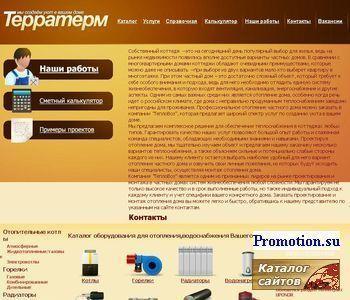 TerraTerm- системы  отопления - http://www.terraterm.ru/