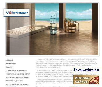 Ламинат Vohringer - http://www.vohringer.ru/