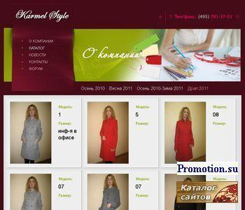 Кармельстиль - http://www.karmelstyle.ru/