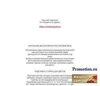 Упаковка подарков, продажа фурнитуры для цветов - http://www.style-pack.ru/