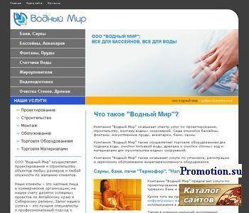 Cборно-разборные бассейны от Компании Водный мир - http://vod-mir.ru/