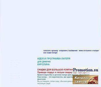 """""""Каролина Кэмп"""" - детский отдых, детский лагерь для девочек - http://www.girlcamp.ru/"""