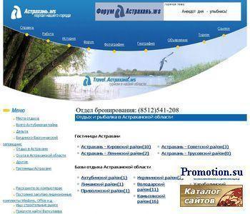 Теплоходные туры по Волге, отдых в Астрахани - http://travel.astrakhan.ws/