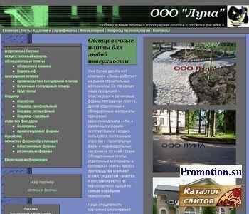 Производство полимерпесчаной тротуарной плитки - http://www.lunalobnya.ru/