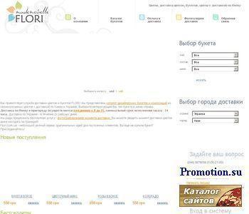 Цветы, доставка цветов по Киеву - http://www.flori.com.ua/