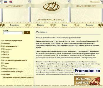 """Салон драгоценностей и антиквариата """"19 век"""" - http://www.19vek.com/"""