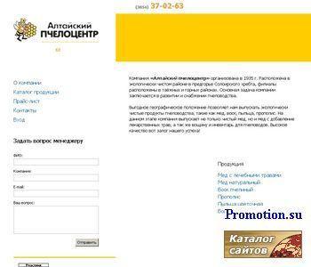 Компания Алтайский пчелоцентр - http://www.pchelocenter.ru/