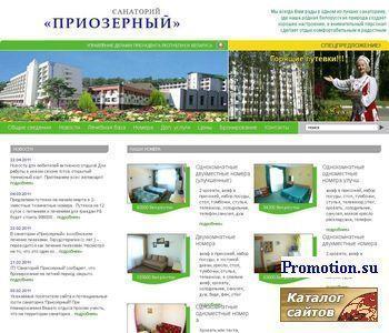 Курортное лечение  в санатории Приозерный - http://www.naroch.by/