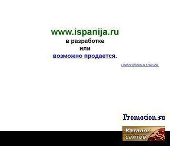 Идеал - туристическая компания - http://www.ispanija.ru/