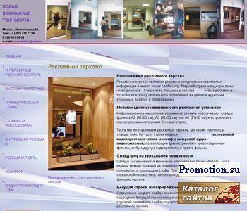 Группа компаний «новые рекламные технологии»  - http://zerkalainfo.ru/