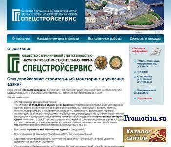"ООО ""НПСФ ""Спецстройсервис"" - http://www.specstroyservis.ru/"