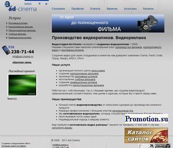 Производство видеорекламы - http://www.ad-cinema.ru/