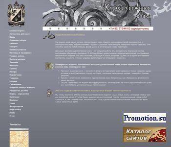 Художественая ковка - кованые решетки - http://www.artcox.ru/