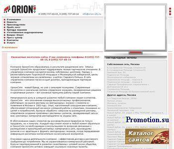 Реклама в городе: светодиодное табло. - http://www.orion-city.ru/