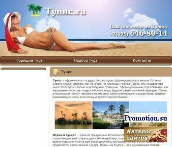 Туроператор Империал - http://www.tynis.ru/