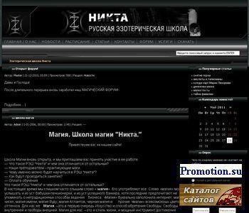 "Магия. Школа Магии ""Никта"" - http://www.nyctos.ru/"