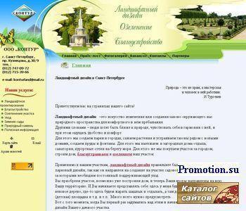 Озеленение участков от компании КОНТУР. - http://konturland.ru/