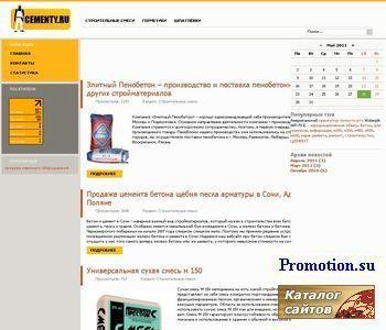 www.cementy.ru - цемент М500, М400, сухая смесь. - http://www.cementy.ru/