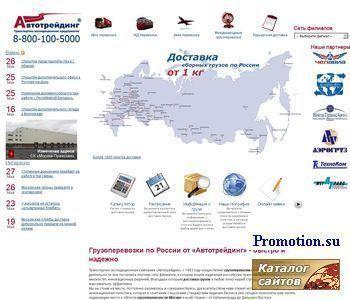 autotrading.ru - автоперевозки грузов - http://www.autotrading.ru/