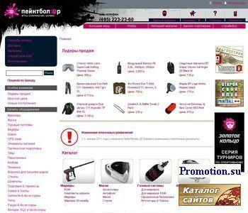Пейнтболёр-игры, снаряжение, сервис - http://www.ad-paintball.ru/