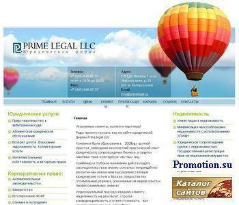 Юридическая фирма Prime legal LLC. Комплексное  юр - http://primelegal.ru/