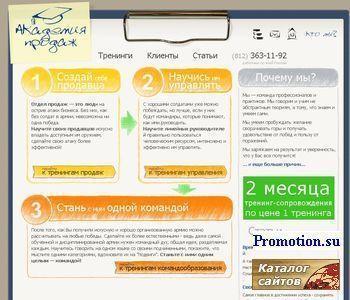 Академия продаж - тренинговая компания - http://www.salesacademy.ru/