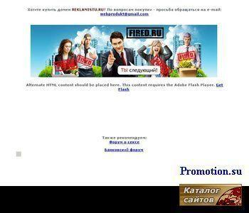 Reklamistu.RU | Рекламный портал - http://reklamistu.ru/