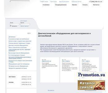 """ЗАО НПФ """"МЕТА"""" - http://www.meta-moscow.ru/"""