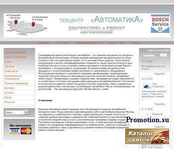 """Автодиагностика в ООО """"Автоматика"""" - http://www.autodiagnose.ru/"""