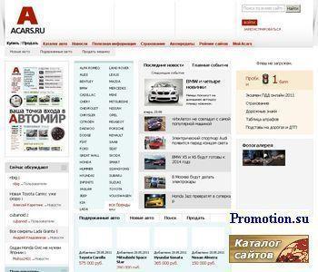 Продажа подержанных авто - http://www.acars.ru/