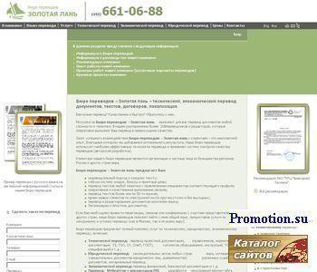 Бюро переводов Золотая Лань - перевод документов, - http://www.golden-translation.ru/