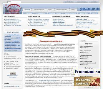 Группа Инвест Консалтинг - независимая экспертиза - http://inconsalt.ru/