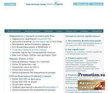 BigCapital.ru - Ваш брокер на рынке Forex. - http://www.bigcapital.ru/
