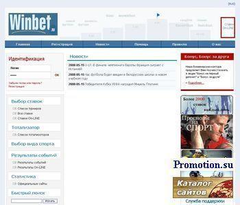 Букмекерская контора Winbet.ru - http://www.winbet.ru/