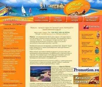 Туры на Мальту - http://www.maltaresort.ru/