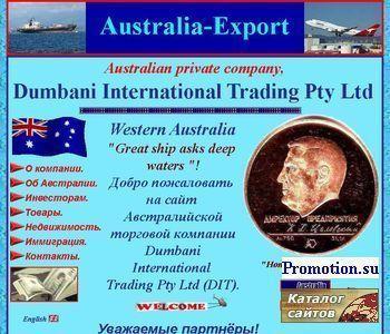 Австралия-Экспорт - http://www.dumbani.com/