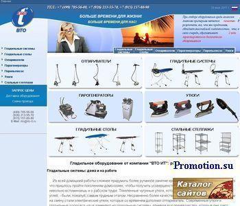 Отпариватель для одежды - http://www.megavto.ru/